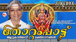 getlinkyoutube.com-തോറ്റംപാട്ട് | Thottam Pattu | S.Janaki | Hindu Devotional Songs Malayalam | Attukal Amma