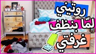 getlinkyoutube.com-روتيني لما بنظف غرفتي + نصائح لتنظيف غرفتك بأسرع وقت ! قناة شهد