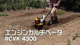 getlinkyoutube.com-リョービのエンジン耕うん機 RCVK-4300