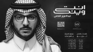 getlinkyoutube.com-انت وينك | عبدالعزيز المعنى