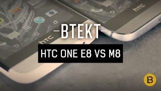 getlinkyoutube.com-HTC One E8 vs M8