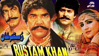 RUSTAM TE KHAN (1983) - SULTAN RAHI, ANJUMAN, YOUSAF KHAN, MUSTAFA QURESHI, ZAMURRAD, NAZLI width=