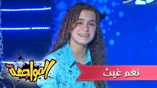 getlinkyoutube.com-برنامج المواجهة - الحلقه السادسه - نغم غيث | قناة كراميش  Karameesh Tv