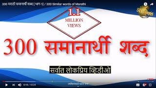 300 मराठी समानार्थी शब्द  [ भाग-1] / 300 Similar words of Marathi