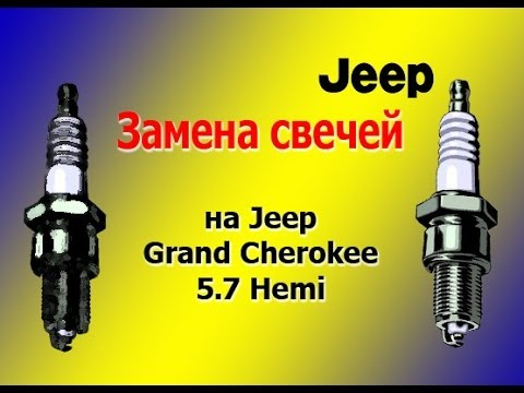 Замена свечей Jeep Grand Cherokee 5.7 spark plugs