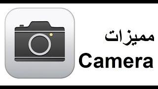 getlinkyoutube.com-مميزات واسرار الايفون ( 7 ) استخدامات كاميرا الايفون Camera ومميزاتها - التصوير البطيء