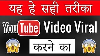 How to Rank Youtube Videos | Make Viral Video on Youtube in Hindi - FULL TUTORIAL