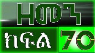 (ዘመን )ZEMEN Part 70