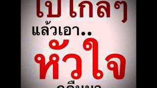getlinkyoutube.com-คำคม กวนกวน