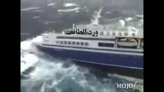 getlinkyoutube.com-سفينة على وشك تغرق بس ربك ستر !