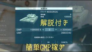 getlinkyoutube.com-【MGSV:TPP】GMP稼ぎ解説付き!5分で250,000!無限ループ !
