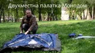 getlinkyoutube.com-Двухместная палатка Monodom