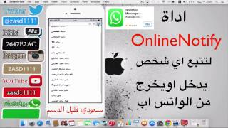 اداة OnlineNotify لتتبع اي شخص  يدخل اويخرج من الواتس اب WhatsApp
