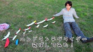getlinkyoutube.com-ハンドランチグライダー 飛ばしてみた! 2014.11.16