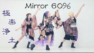 getlinkyoutube.com-【Mirror 60%】極楽浄土【みうめ MARiA 217 踊っちゃってみた】