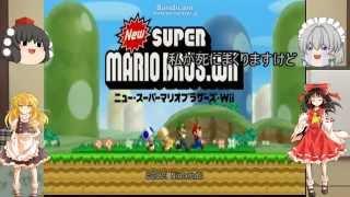 【ゆっくり実況】4人でプレイするNewスーパーマリオブラザーズWii part1