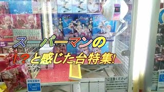 getlinkyoutube.com-UFOキャッチャー攻略【!?】となる台特集!