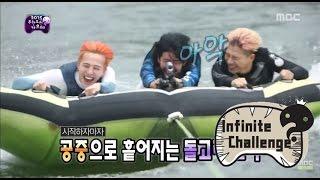 getlinkyoutube.com-[Infinite Challenge] 무한도전 - GD&Taeyang&Gwanghee, have fun in the water! 20150725