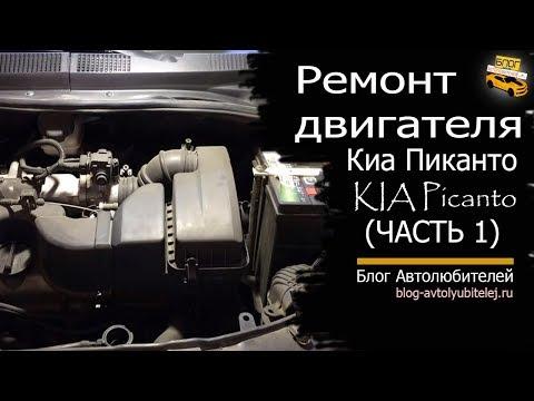 Ремонт двигателя KIA Picanto. Киа Пиканто 2006 года (ЧАСТЬ 1)