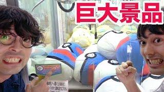 getlinkyoutube.com-【UFOキャッチャー】巨大ポケモン景品対決!負けたら自腹でお支払!