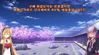 getlinkyoutube.com-인세인의 유카리실황 어쌔신 크리드 신디케이트 1