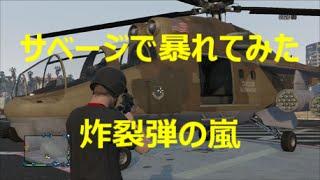 getlinkyoutube.com-GTA5 オンライン サベージで暴れてみた!【強盗アップデート】