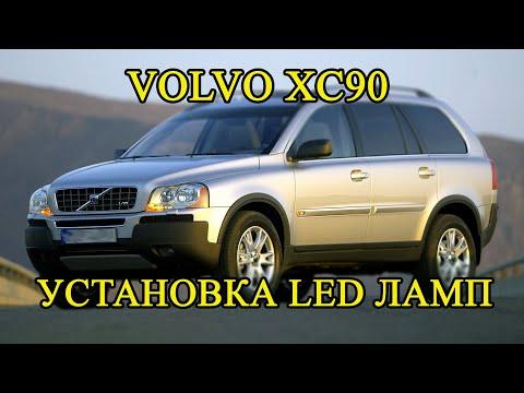 Volvo XC90 ставим светодиоды | LED от первого лица серия 6
