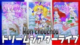 getlinkyoutube.com-【プリパラプレイ動画】ドリームシアターライブ ♪Mon chouchou♪ INイオン モーリー (●^o^●) Pripara