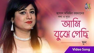 Bujhe gechi । Moon | Bangla new song