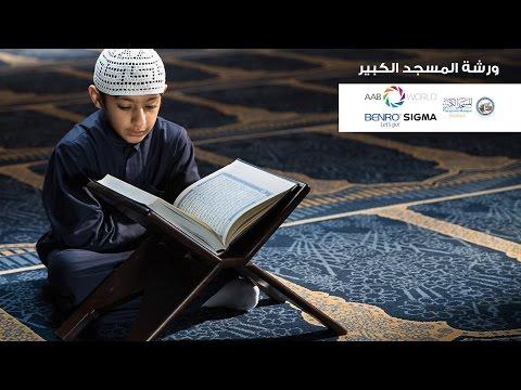 ورشة تصوير المسجد الكبير