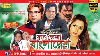 getlinkyoutube.com-Rokte Veja Bangladesh 2016 | Bangla Movie | Shadhin | Rotna | Misha | CD Vision