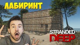 getlinkyoutube.com-КАК ПОСТРОИТЬ ЛАБИРИНТ в Stranded Deep #23