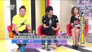 getlinkyoutube.com-國光幫幫忙 20150701 老屁股vs小屁孩!你說的話我怎麼都聽不懂? 4