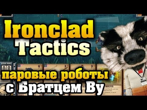 Ironclad Tactics - с Братцем Ву