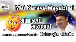 getlinkyoutube.com-Mouj Karave Mayabhai By Mayabhai Ahir | Gujarati Lok Sahitya | Comedy Jokes | Dayro