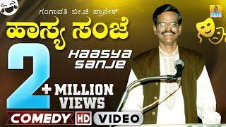 getlinkyoutube.com-Haasya Sanje - Gangavathi B Pranesh Comedy - Gadag (Samuhika Vivaha)