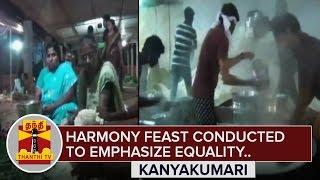 Religious Harmony Feast Conducted to emphasize Equality | Kanyakumari | Thanthi TV