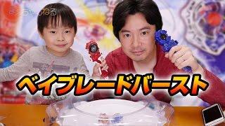 getlinkyoutube.com-第3世代のベイブレード☆ ベイブレード バースト ベイブレードVS対戦セット