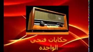 getlinkyoutube.com-فتحي البخاري   الواجده تموت بضحك