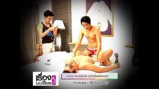 getlinkyoutube.com-เรื่องบนเตียง 3Sum ปิง (นายแบบตี๋เป้าตุง) ON AIR 25/10/2013