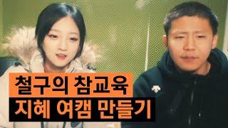 getlinkyoutube.com-외질에서 여캠으로 바꾸는 철구의 착한 311??ㅋㅋㅋㅋㅋㅋㅋㅋㅋㅋㅋㅋㅋㅋ:: ChulGu