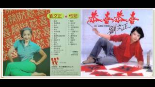 getlinkyoutube.com-恭喜恭喜-1.劉文正 2.恬妞 (二)《17~28首》Tien Niu