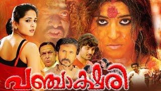 getlinkyoutube.com-New Release Malayalam Movie 2016 | PANJAKSHARI | Anushka Shetty & Samrat | Latest Movie Full HD
