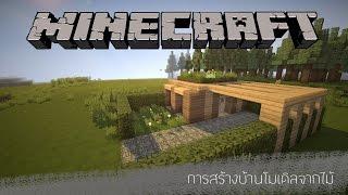 getlinkyoutube.com-Minecraft สอนคนสร้างบ้าน : สร้างบ้านโมเดิลจากไม้ !