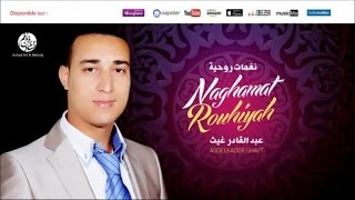 getlinkyoutube.com-Abdelkader Ghayt - Ya ajmala (2) - Naghamat Rouhiyah | يا أجمل الأنبياء | المنشد عبد القادر غيث