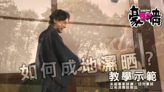 getlinkyoutube.com-豪情3D-幕後花絮 (加藤鷹示範篇)