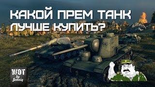 getlinkyoutube.com-Какой прем танк лучше купить? (Полковник Жостик)