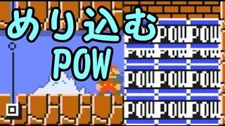 getlinkyoutube.com-【マリオメーカー】バグ?POWエレベーター!!!【mario maker】