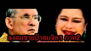 getlinkyoutube.com-ลุงสมชายป้าสมจิต ภาค2