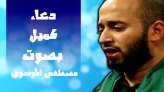 getlinkyoutube.com-دعاء كميل بصوت السيد مصطفى الموسوي - Dua Kumayl